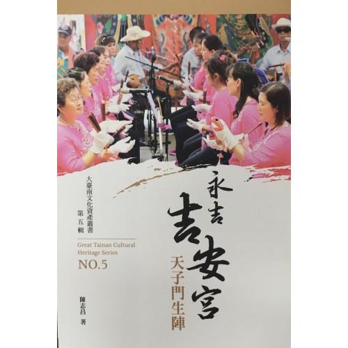 第五輯:永吉吉安宮