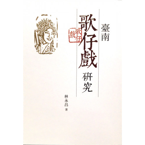 戲曲文化專輯:臺南歌仔戲研究