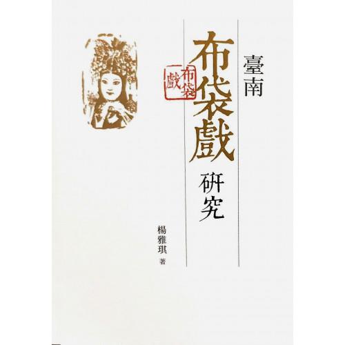 戲曲文化專輯:臺南布袋戲研究