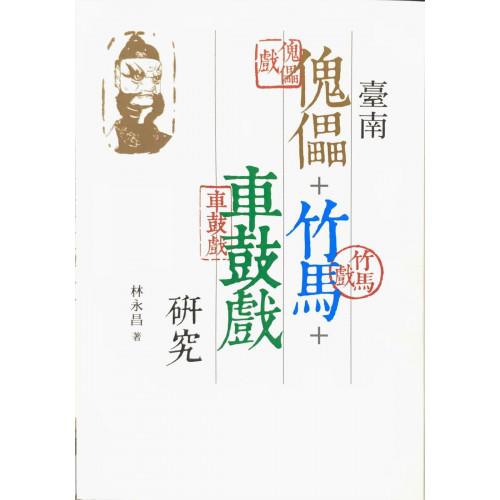 戲曲文化專輯:臺南傀儡與竹馬、車鼓戲研究