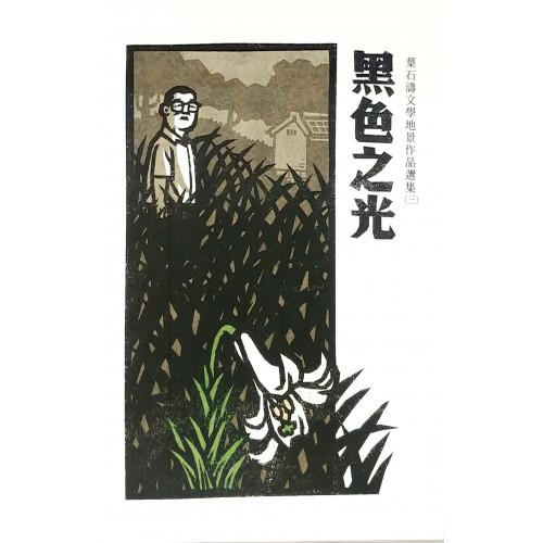 葉石濤文學地景作品選集(三)黑色之光