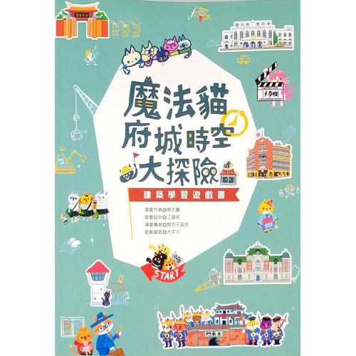 魔法貓府城時空大探險-建築學習遊戲書