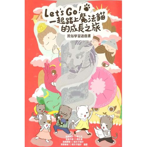 Let's Go!一起踏上魔法貓的成長之旅-民俗學習遊戲書