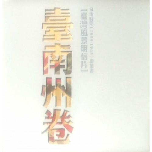 日治時期(1895-1945)繪葉書【台灣風景明信片】台南州卷(上下)