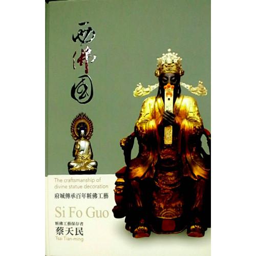 西佛國-府城傳承百年粧佛工藝
