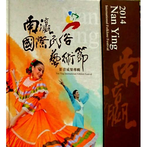 2014南瀛國際民俗藝術節影音成果專輯