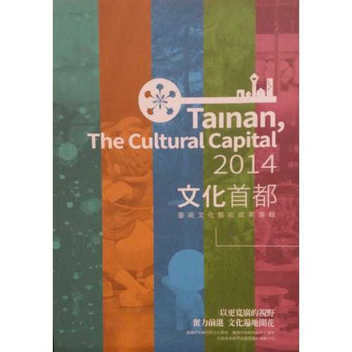 文化首都2014台南文化藝術成果專輯