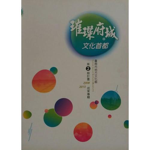台南市地方文化館第2期計畫成果專輯