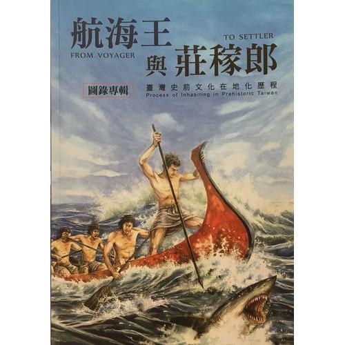 航海王與莊稼郎-臺灣史前文化在地化歷程特展圖錄專輯
