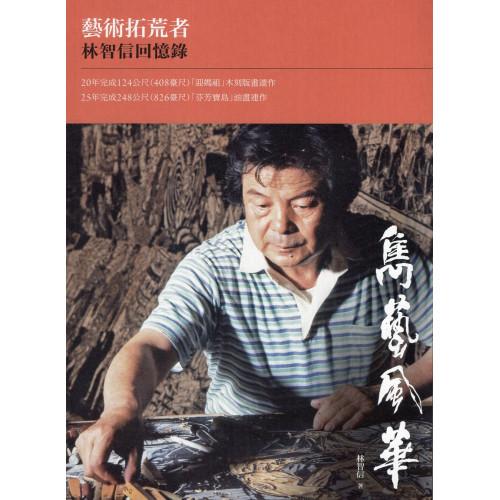 雋藝風華:藝術拓荒者林智信回憶錄