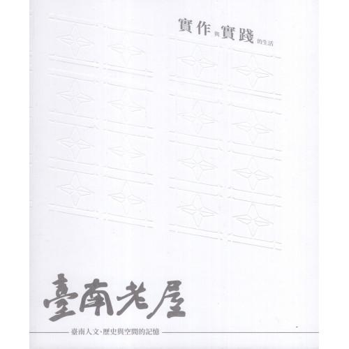 臺南老屋-臺南人文、歷史與空間的記憶
