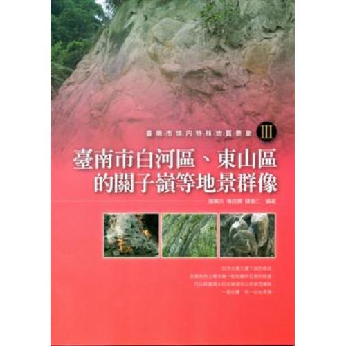 臺南市境內特殊地質景象﹝Ⅲ﹞:臺南市白河區、東山區的關子嶺等地景群像