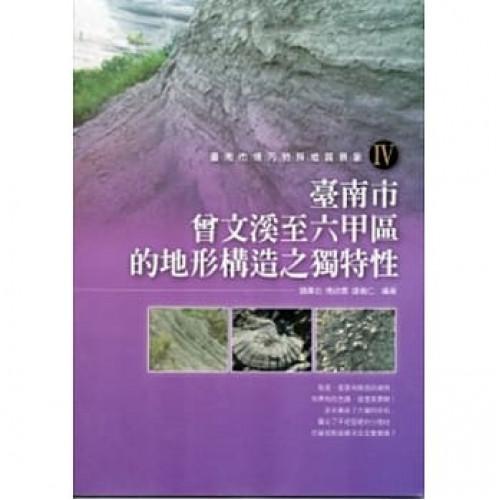 臺南市境內特殊地質景象﹝Ⅳ﹞:臺南市曾文溪至六甲區的地形構造之獨特性