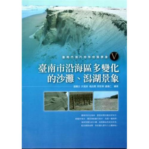 臺南市境內特殊地質景象﹝Ⅴ﹞:臺南市沿海區多變化的沙灘、潟湖景象