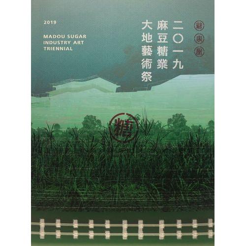 2019麻豆糖業大地藝術
