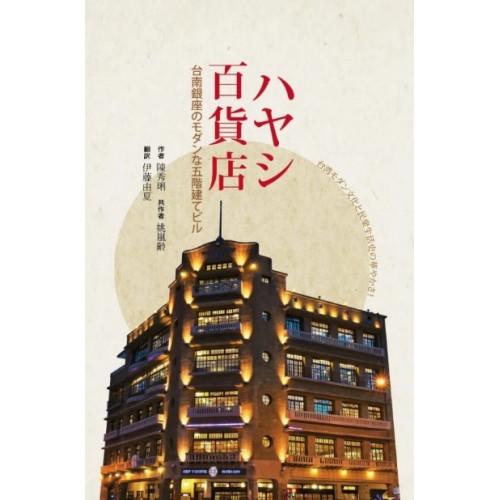 ハヤシ百貨店: 台南銀座のモダンな五階建てビル