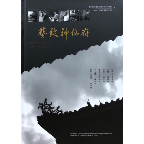 藝綻神仙府:無形文化資產影音保存系列計畫2-傳統工藝保存者影音紀錄