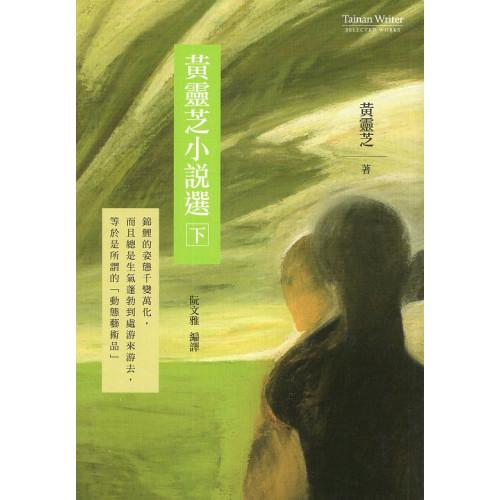 黃靈芝小說選(下)