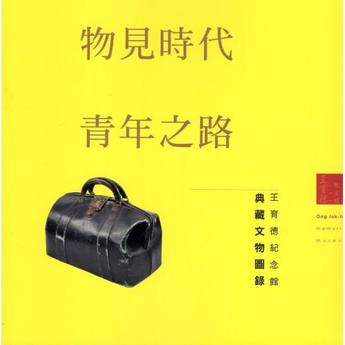 物見時代青年之路:王育德紀念館典藏文物圖錄