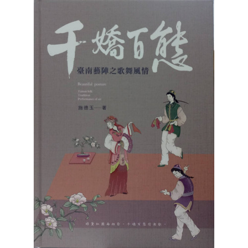 千嬌百態: 臺南藝陣之歌舞風情