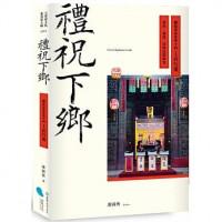 禮祝下鄉:驅瘟逐疫祭典中的王府行儀——臺南、東港、漳州比較研究