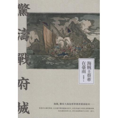 驚濤戰府城:海賊王蔡牽在臺南