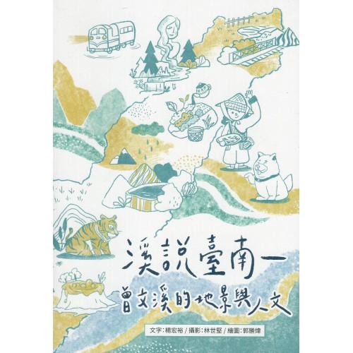 溪說臺南:曾文溪的地景與人文