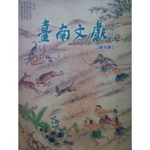 臺南文獻(創刊號)-臺南地景文化專輯