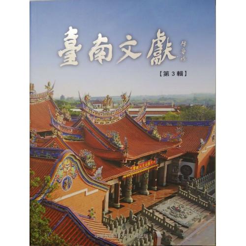 臺南文獻(第3輯)-城市風貌的變遷