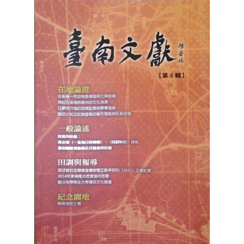 臺南文獻(第6輯)-在地論證