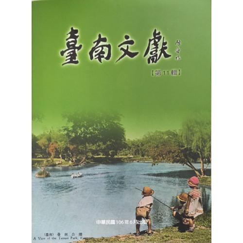 臺南文獻(第11輯)-臺南公園百歲紀念