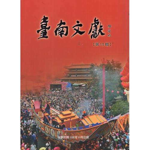 臺南文獻(第15輯)