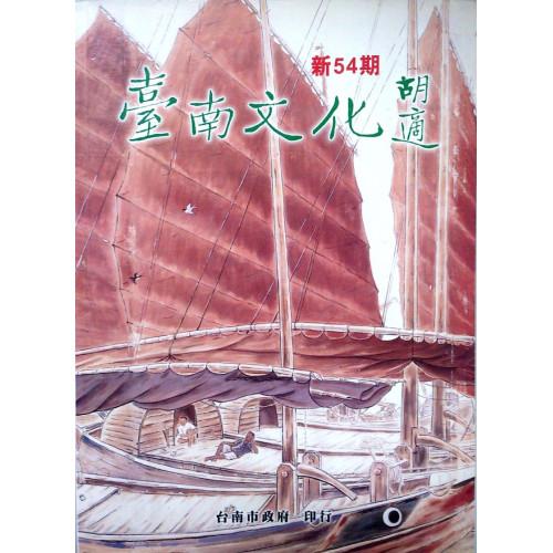 臺南文化 新54期