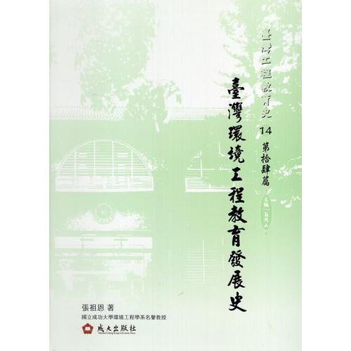臺灣工程教育史第拾肆篇:臺灣環境工程教育發展史