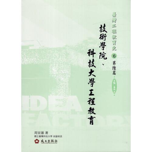 臺灣工程教育史第陸篇:技術學院、科技大學工程教育
