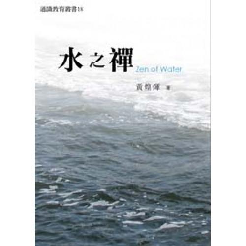 水之禪-通識教育叢書18