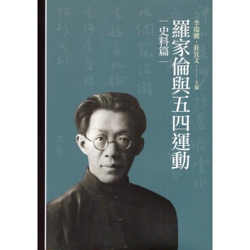 羅家倫與五四運動(史料篇)