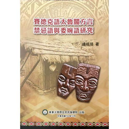 賽德克語太魯閣方言禁忌語與委婉語研究