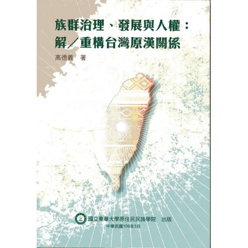 族群治理、發展與人權 : 解/重構台灣原漢關係