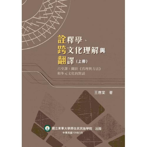 詮釋學、跨文化理解與翻譯(上冊) 六堂課:關於《真理與方法》和多元文化的對話