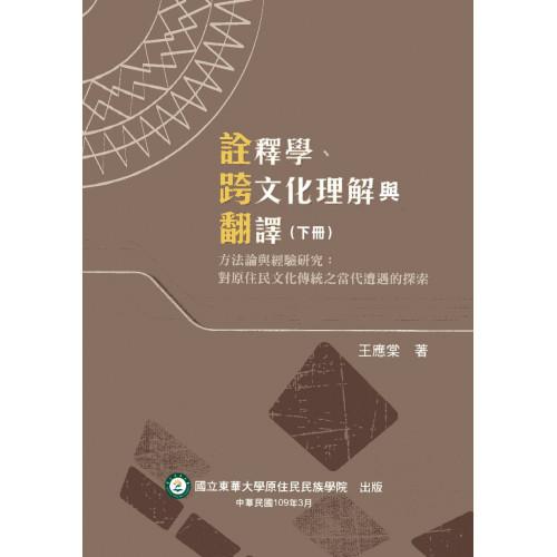 詮釋學、跨文化理解與翻譯(下冊) 方法論與經驗研究:對原住民文化傳統之當代遭遇的探討
