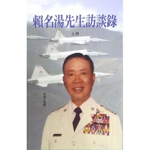 賴名湯先生訪談錄(再版)(全2冊) (平)