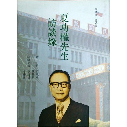 夏功權先生訪談錄