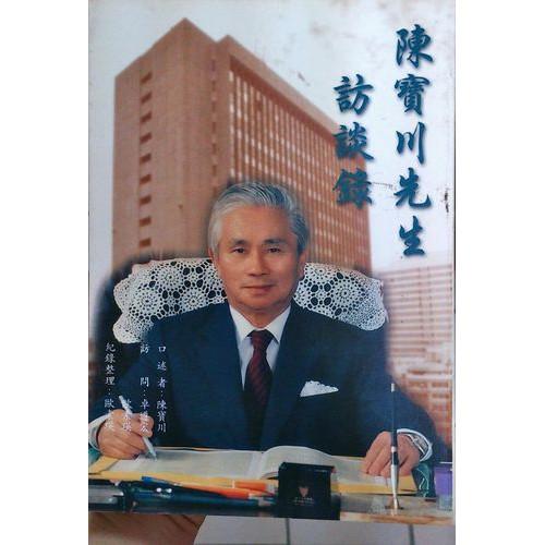 陳寶川先生訪談錄 (平)