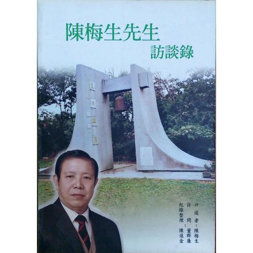 陳梅生先生訪談錄 (平)