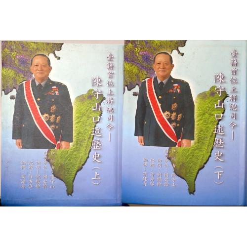 台籍首位上將總司令-陳守山口述歷史(全2冊)