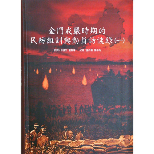 金門戒嚴時期的民防組訓與動員訪談錄( 1)