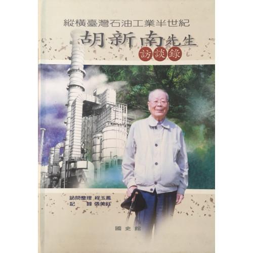 縱橫台灣石油工業半世紀-胡新南先生訪談錄