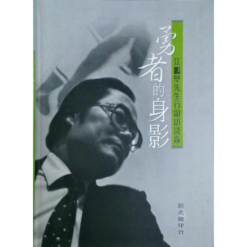 勇者的身影-江鵬堅先生行誼訪談錄