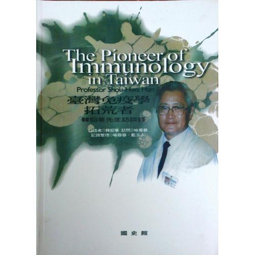 台灣免疫學拓荒者-韓韶華先生訪談錄 (初版二刷)